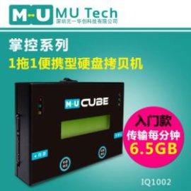 高速便携拷贝机,一拖一硬盘拷贝机,数码玩家备份仪器,MU拷贝机荐