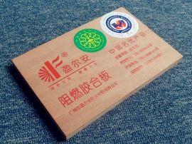 8中国名优产品 盈尔安阻燃环保胶合板