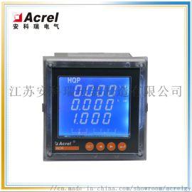 安科瑞ACR网络电力仪表多功能智能电表