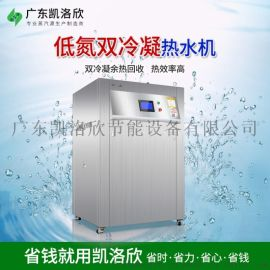 KNS-0300节能模块式锅炉生活热水燃气锅炉