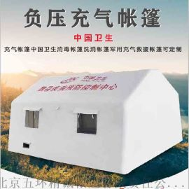 单人洗消帐篷充气卫生帐篷双人洗消帐篷负压帐篷隔离帐篷充气帐篷