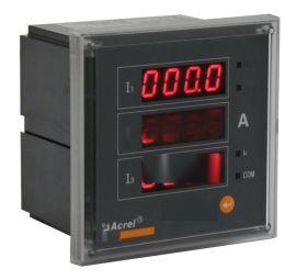 安科瑞 三相数显电流表 PZ80-AI3 PZ72-AI3 CL72-AI3