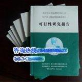 广州代写项目投资可行性研究报告