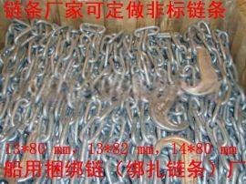 青岛供应集装箱绑扎链条型号齐全,船用13mm绑扎链条,镀锌捆绑链