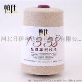 极品供应 1338顶级纯山羊绒纱线 正品纯山羊绒纱线 机织手编纱线