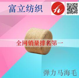 13支马海毛羊毛弹力混纺拉毛纱 蓬松吸水性好品质保证