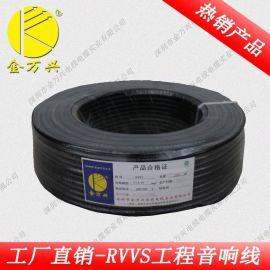 金万兴、工程音响线 RVVS 2x2.5、RVVS 2*2.5