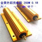 黄金铝壳电阻 刹车电阻器