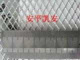 凱安專業生產鋁網、鋁板網、防護鋁板網、裝飾用鋁板網、菱形孔鋁板網