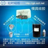 RTV-2矽橡膠 快速固化矽橡膠
