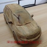 深圳市精铸模具木材质汽车模型[五轴CNC]加工