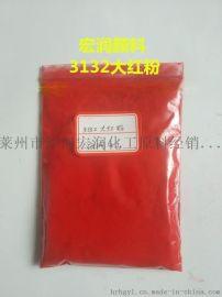 供应塑料用有机颜料3132大红粉