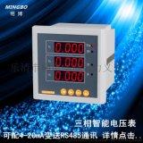 明博电力义表 MB194U三相电压表