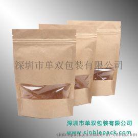 食品级牛皮纸袋开窗专业制作交期准质量高可定制