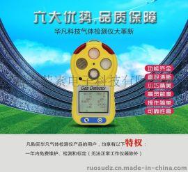 西安华凡隔爆型 HFP-0401复合式气体检测仪