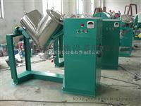 V型搅拌混合机 干法高效混合机 鑫邦混合设备生产基地