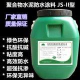 廠家直供聚合物防水塗料 水性防水塗料 環保防水防漏 地面牆壁防水材料