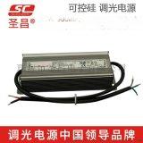 聖昌電子80W可控矽LED調光電源 900mA 1050mA 1400mA 1750mA 2100mA 2500mA 2800mA輸出恆流調光電源
