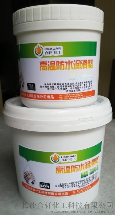 抗水轧辊轴承润滑脂/钢铁轧辊高温防水润滑脂