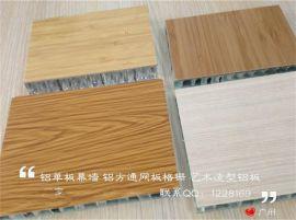 复合型隔音铝板厂生产铝复合型歌厅影院隔音墙板。