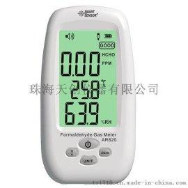 AR820家用甲醛氣體檢測儀,香港希瑪氣體檢測儀,甲醛氣體檢測儀總代理