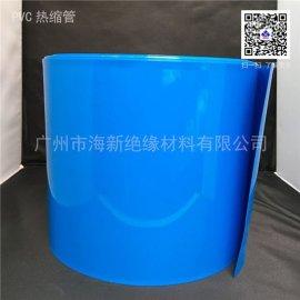 广州海新绝缘材料 PVC热缩套管18650电池封套 电池皮套  热收缩膜 电池组封装塑皮