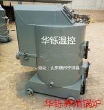 华铄自动温控锅炉/养殖地暖锅炉/养殖水暖锅炉