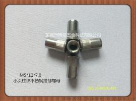 东莞小头柱纹不锈钢拉铆螺母 304不锈钢拉帽