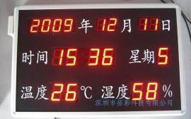 LED温湿度时间屏数码屏