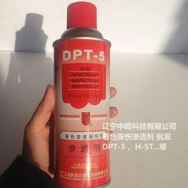 沈阳盘锦锦州铁岭本溪DPT-5 渗透剂 着色探伤渗透剂