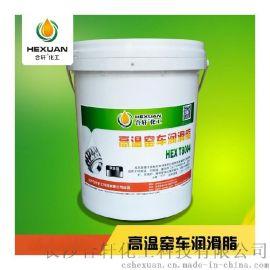 合軒供應500度高溫窯車潤滑脂,鋼廠/磚廠/陶瓷廠  的高溫黃油
