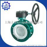 襯氟法蘭蝶閥D341F4  渦輪伸縮蝶閥  上海專業生產廠家直銷