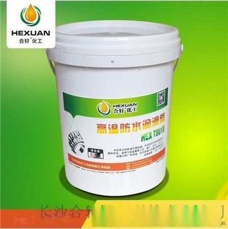 高溫防水密封脂/耐高溫防水密封脂 長沙合軒