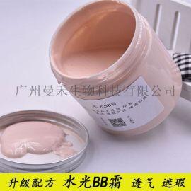 水光BB霜 1000g半成品保湿滋润遮瑕提亮肤色自然不脱妆OEM加工