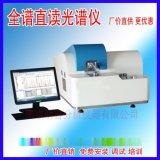 供应特殊材质锻件光谱仪 南京明睿TY-9000型