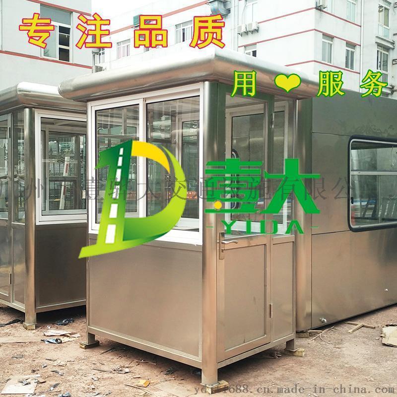 不锈钢保安亭生产厂家、站岗台、收费亭厂家广州壹大