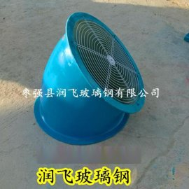 变电站轴流风机防雨弯头出口配不锈钢防虫网圆形90度风机防雨罩