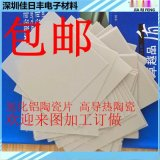 超薄陶瓷片 0.38mm氮化铝陶瓷片 导热率超高260W/k氮化铝陶瓷