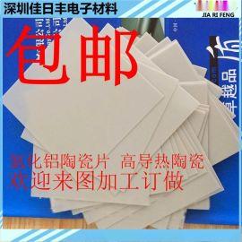 **陶瓷片 0.38mm氮化铝陶瓷片 导热率**260W/k氮化铝陶瓷