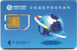 TD-SCDMA测试卡