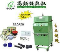 仿瓷餐具设备(高频预热机)