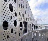 戶外幕牆 碳鋁單板金屬建材不規則衝孔鋁單板