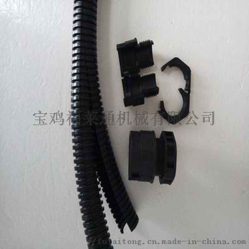 青岛尼龙波纹管配套可打开式接头