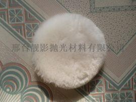 皮毛一体羊毛球 自粘抛光垫,抛光轮