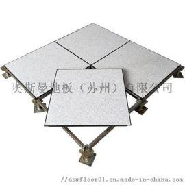 直销供应600×600美露全钢抗静电活动地板