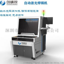自动激光焊锡机pcb电路板焊锡电子元器件激光焊锡机