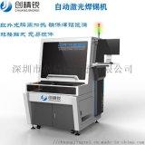 自動 射焊錫機pcb電路板焊錫電子元器件 射焊錫機