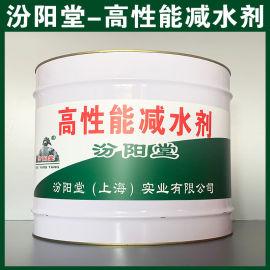 高性能减水剂、工厂报价、高性能减水剂、销售供应