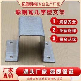 沧州钢结构屋面几字型檩条 几型支架多购优惠