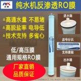 润膜工业RO苦咸水4寸8寸高低压反渗透膜元件